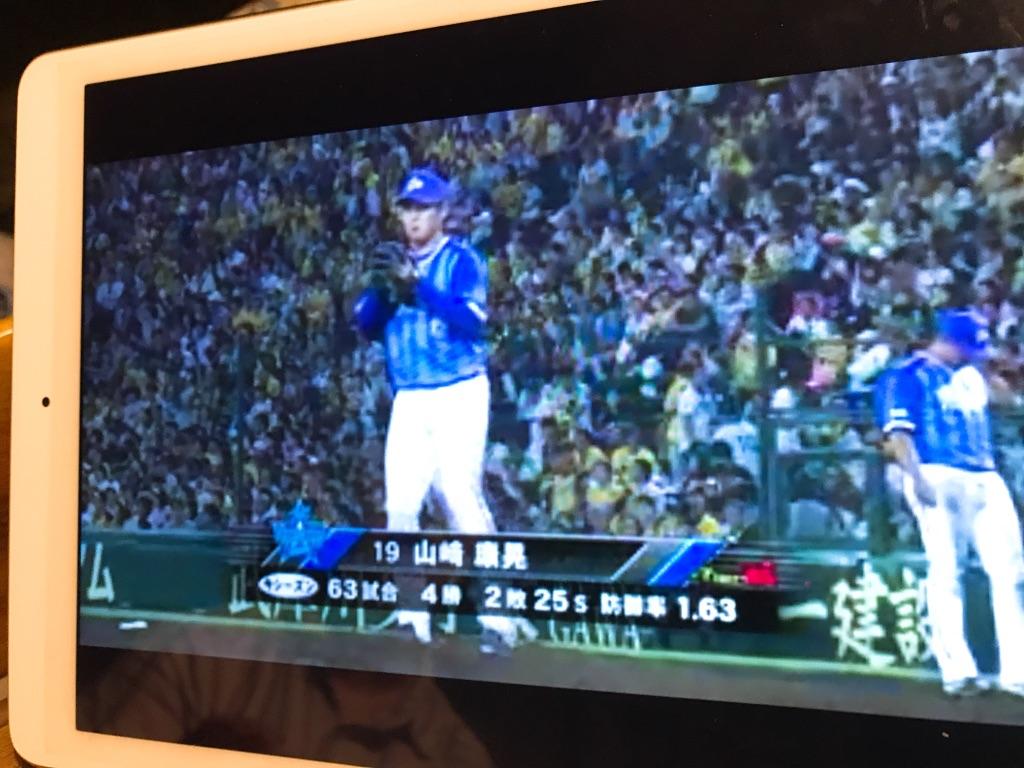 最後は山崎康晃が抑えて勝利!