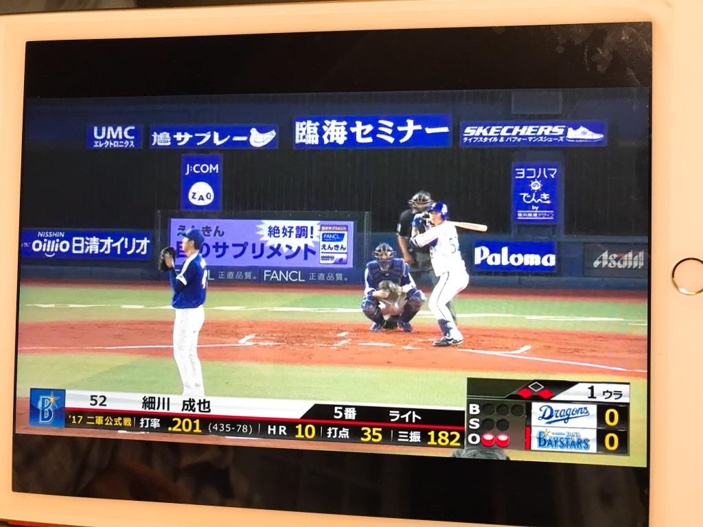 横浜DeNA細川選手初打席ホームラン!