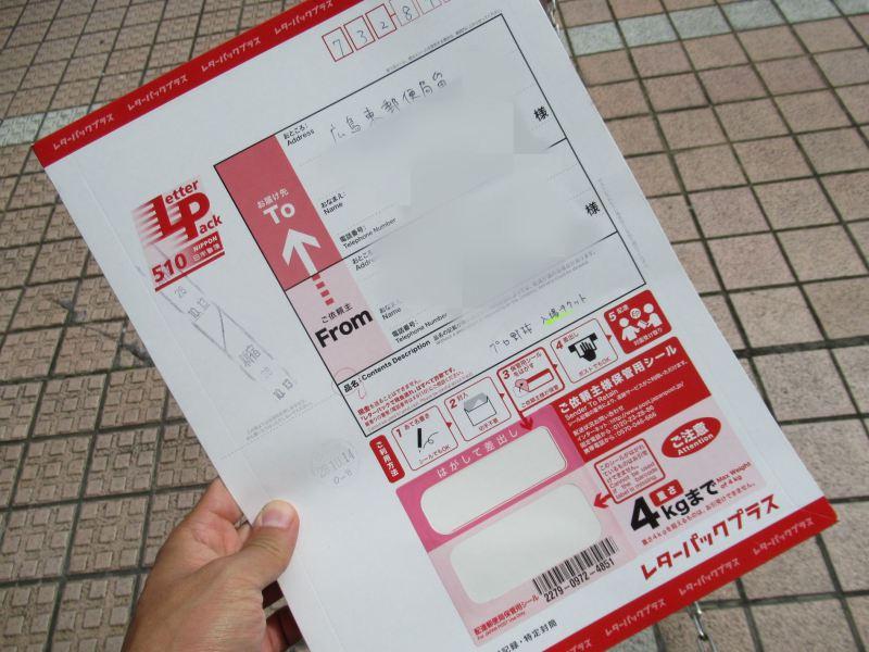 広島東郵便局でマツダスタジアムCSのチケットを受け取る