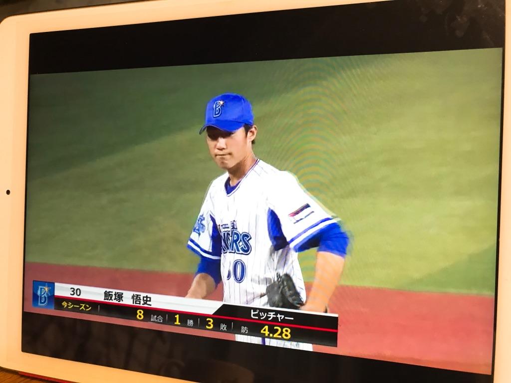 6回からは飯塚投手!横浜DeNA