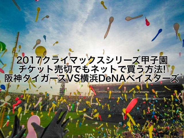 2017クライマックスシリーズ甲子園チケット売切でもネットで買う方法!阪神タイガースVS横浜DeNAベイスターズ