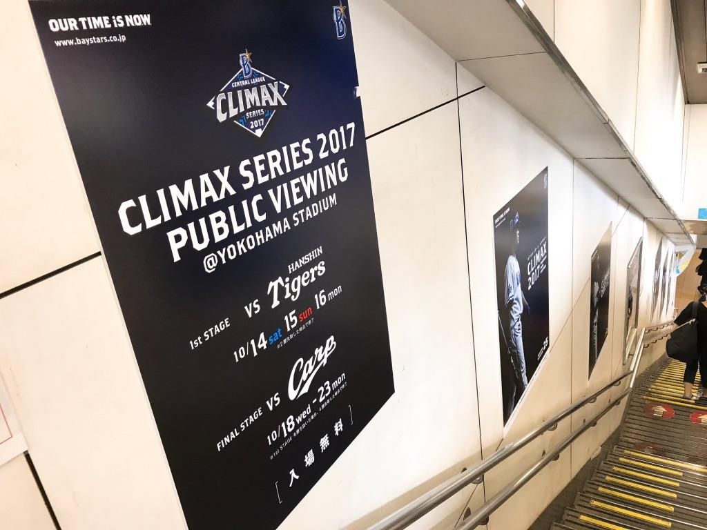 JR関内駅,パブリックビューイング2017の広告