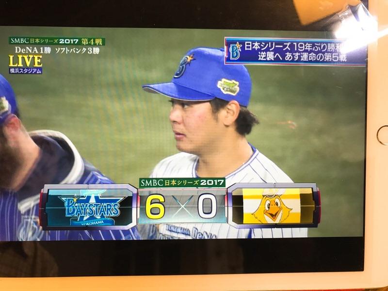6-0横浜DeNAベイスターズが快勝!