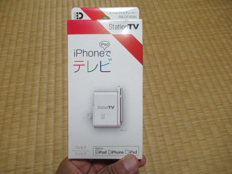 iphone・ipadでテレビが観れる!ピクセラ iOS対応テレビチューナー