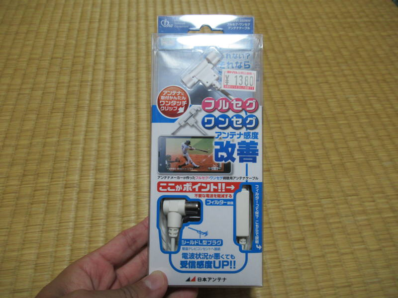 日本アンテナ フルセグ・ワンセグ用アンテナケーブルINE(アイネ) CSMP01350WH