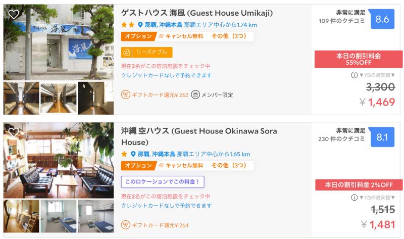 沖縄・那覇のホステルが安い!