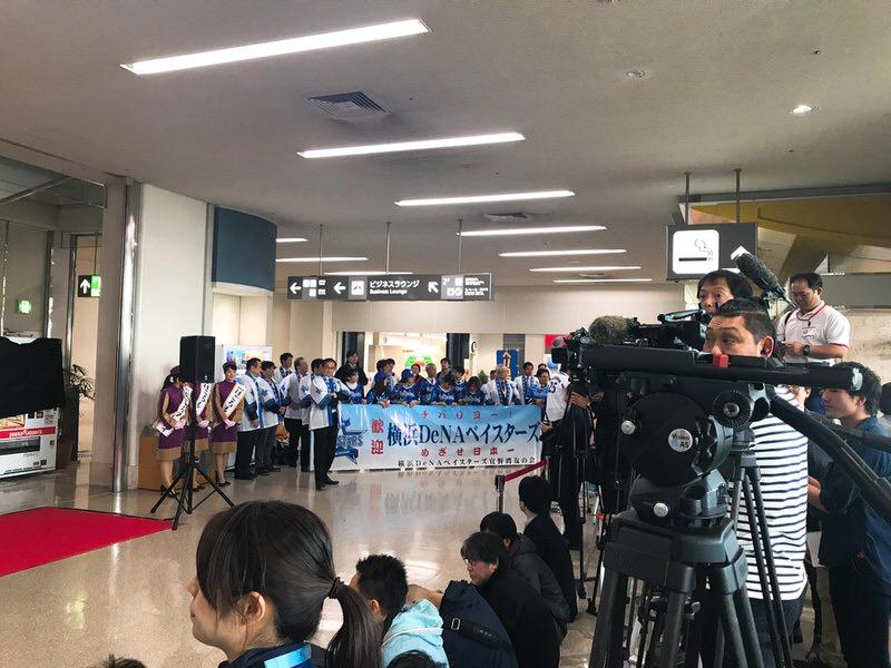 ベイスターズの選手到着を待つ・那覇空港・沖縄キャンプ