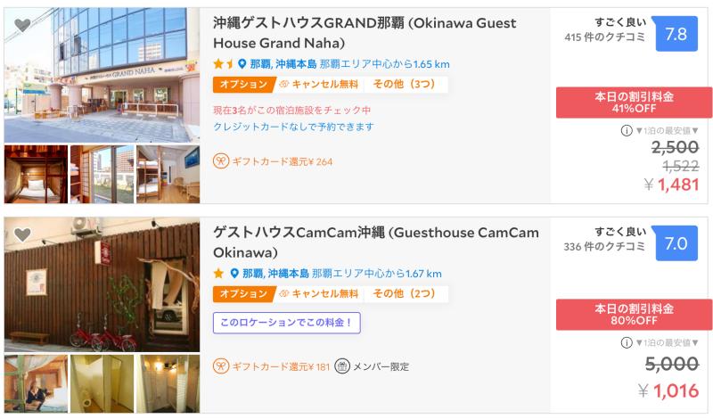 沖縄・那覇のホステルが安い!!