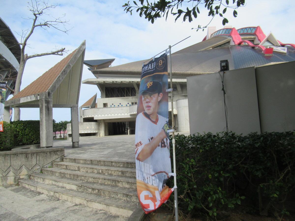 山口俊さん:沖縄セルラースタジアム巨人春季キャンプ