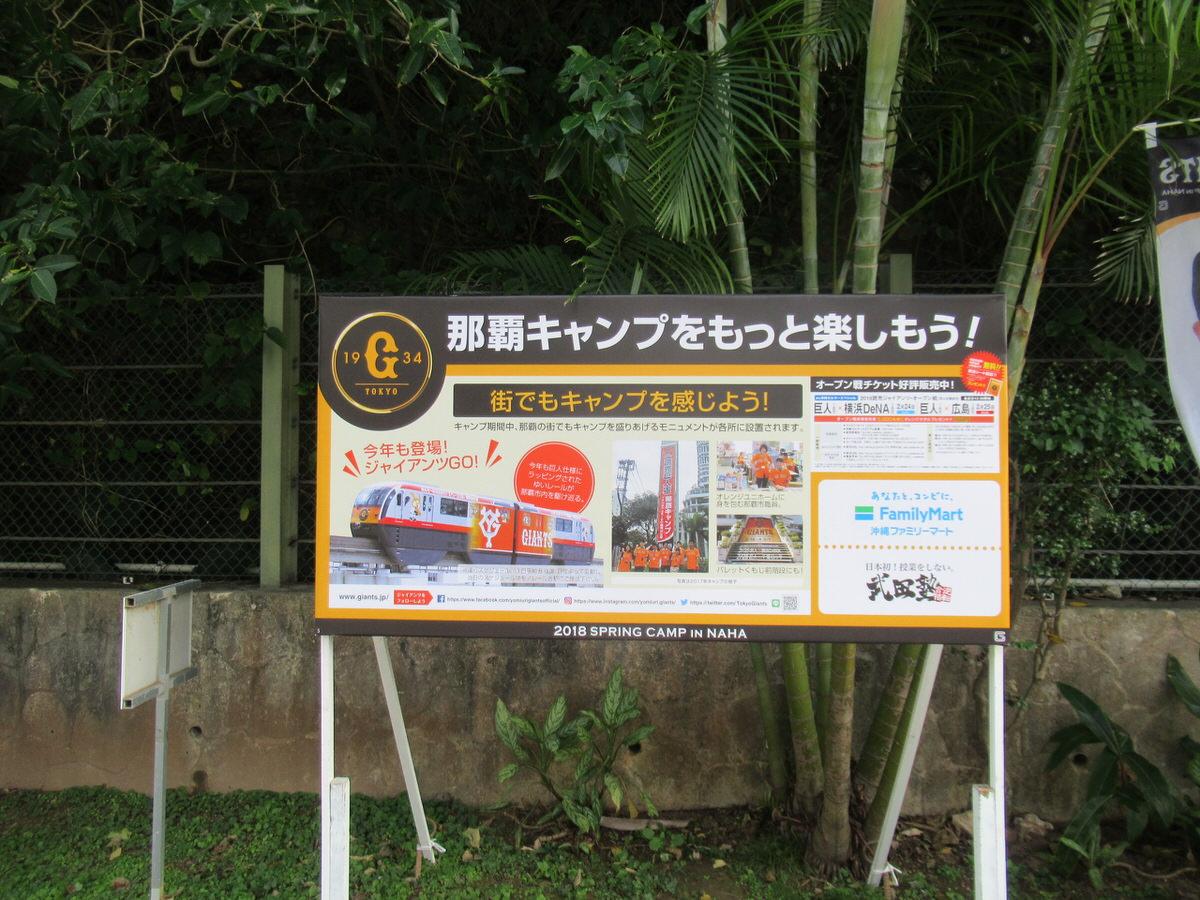 ゆいレールで来れる!沖縄セルラースタジアム巨人春季キャンプ