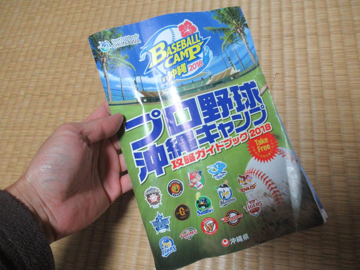 プロ野球沖縄キャンプ攻略ガイドブック2018