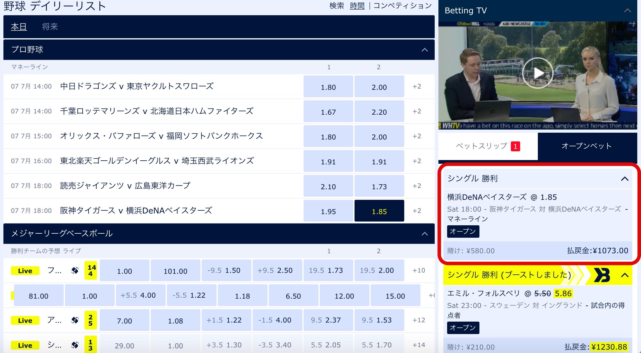 横浜DeNAベイスターズの勝利にベット2