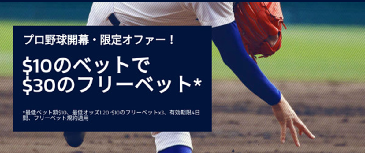 プロ野球開幕キャンペーン:ブックメーカーウィリアムヒル