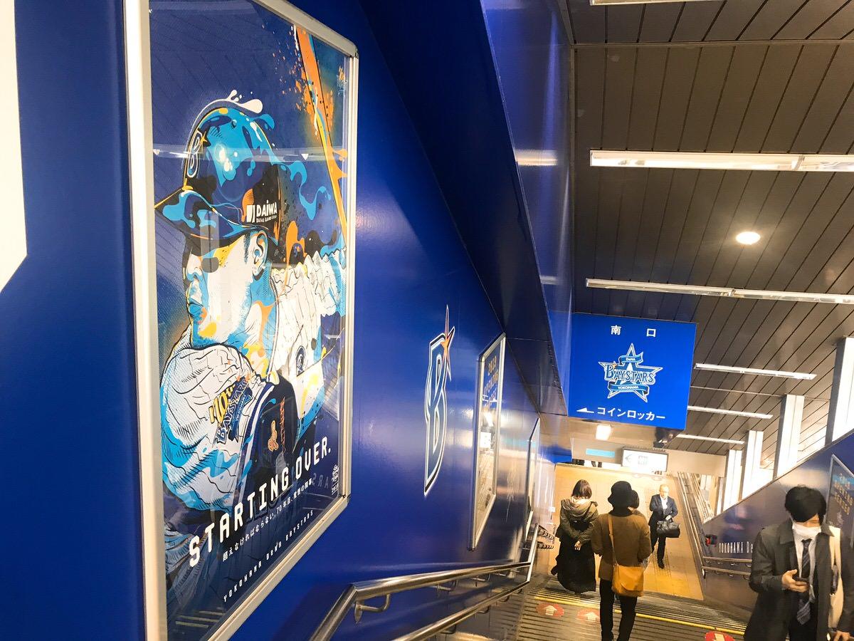 JR関内駅にもオープニングシリーズの装飾が!横浜DeNAベイスターズ2019ハマスタ開幕戦