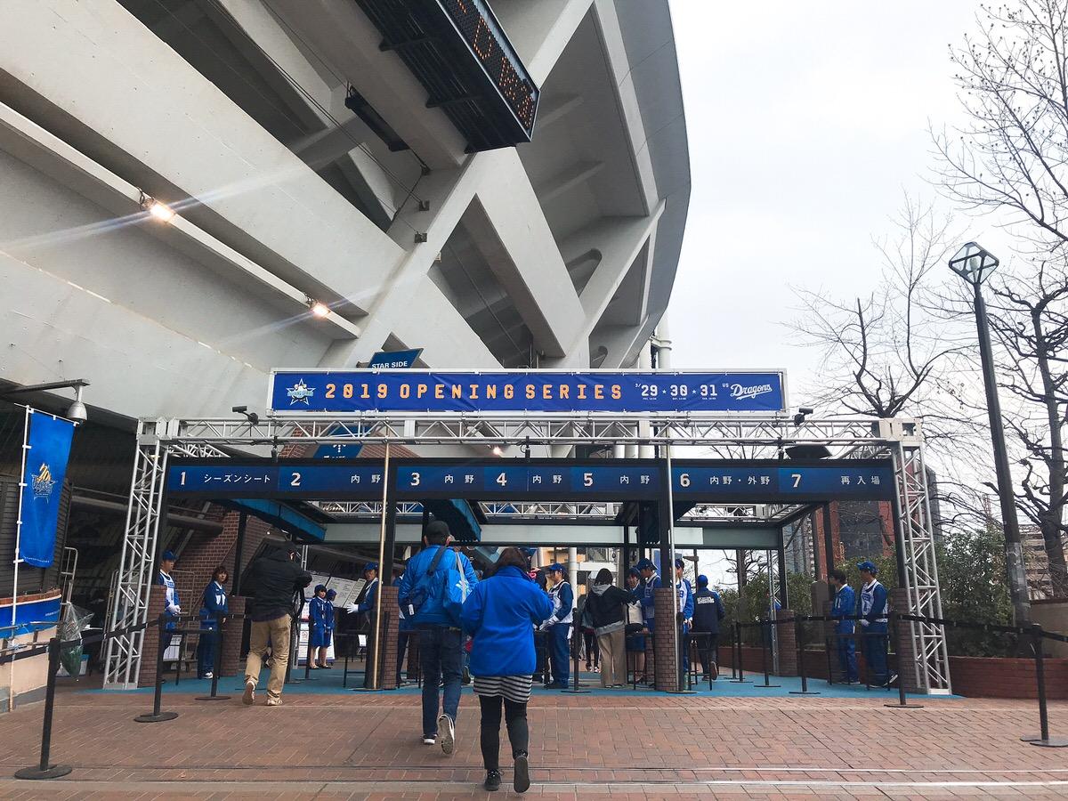 ゲート入り口!横浜DeNAベイスターズ2019ハマスタ開幕戦