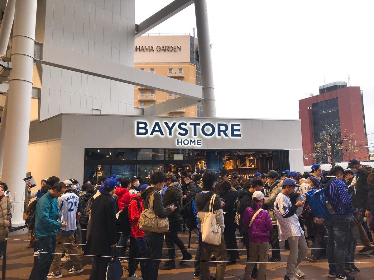 新設されたBAYSTORE:横浜DeNAベイスターズ2019ハマスタ開幕戦