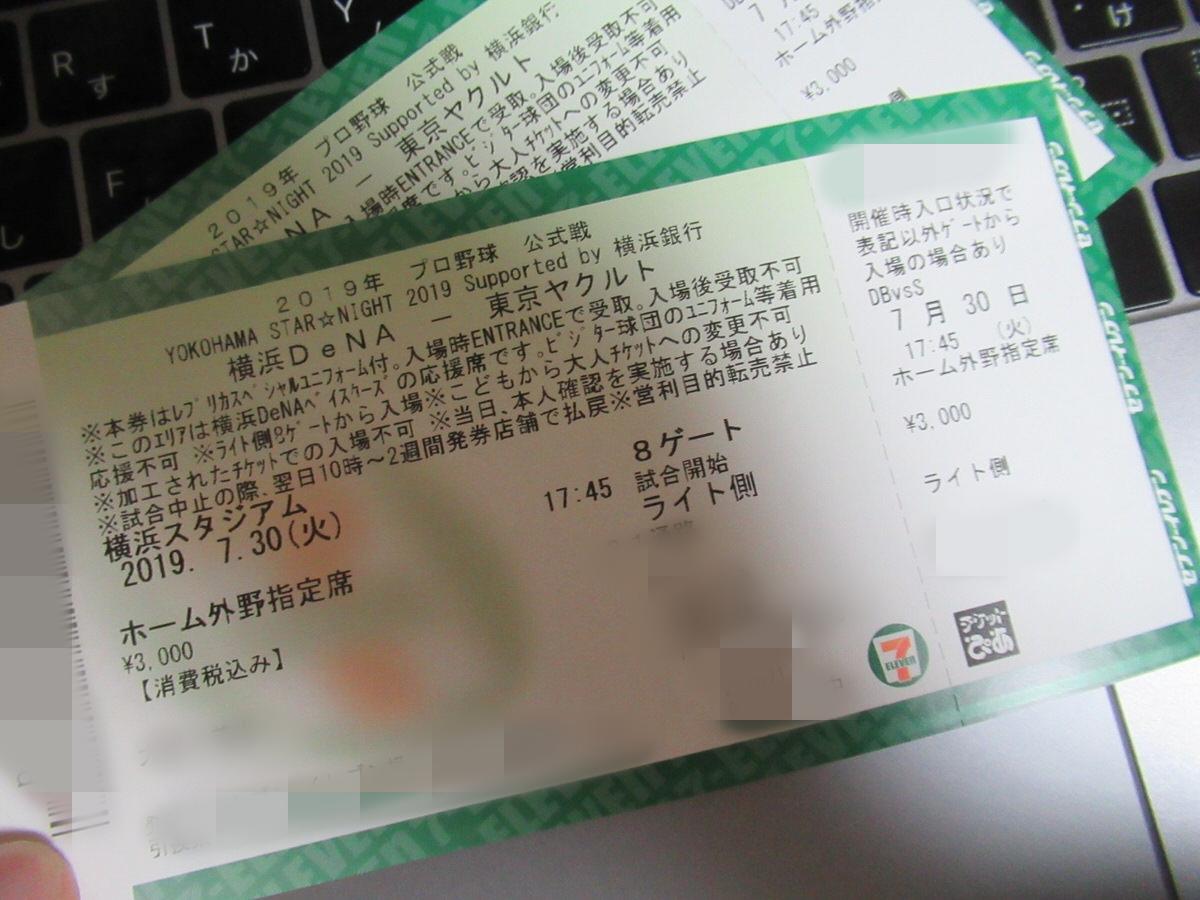横浜スターナイト2019チケットをネットから購入してみた!