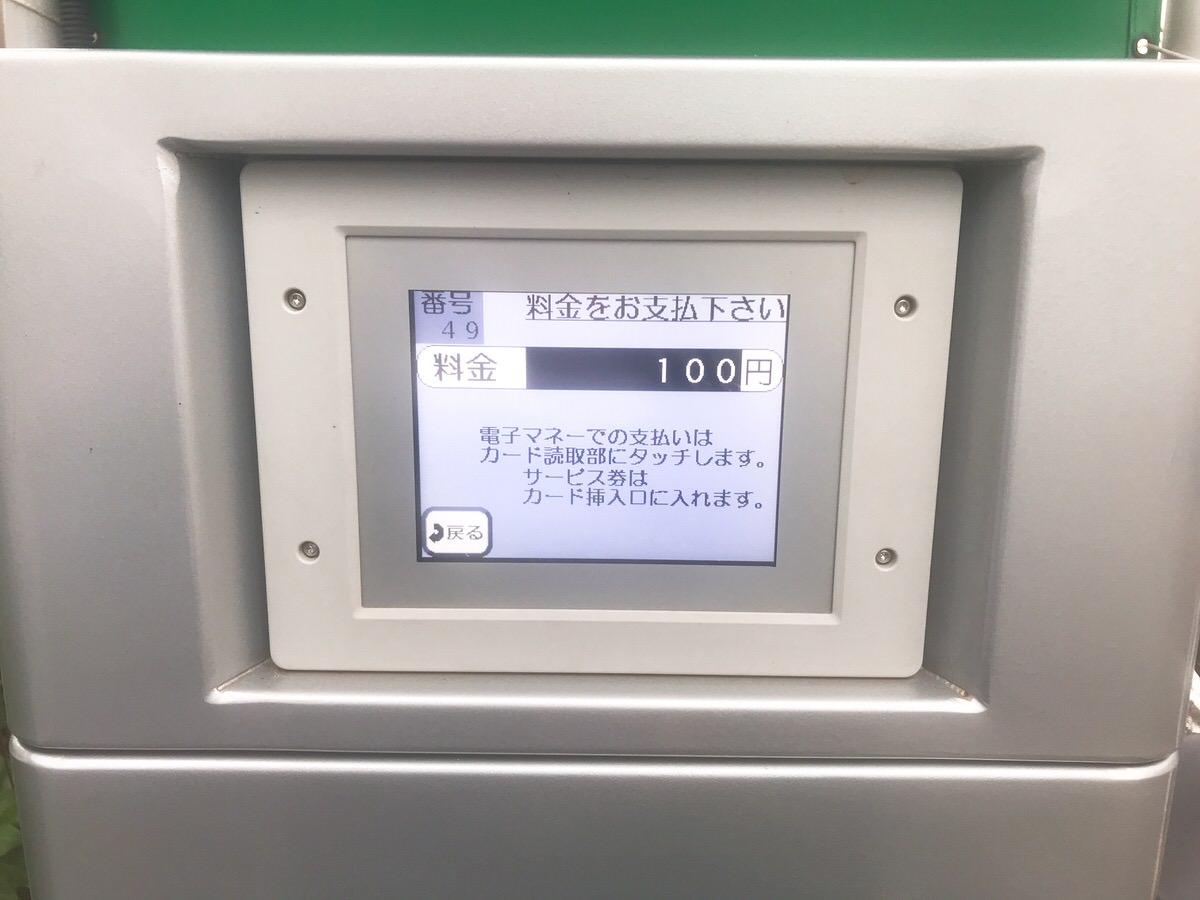 東戸塚駅・大型中型バイクも停めれるおすすめ駐輪場・利用方法