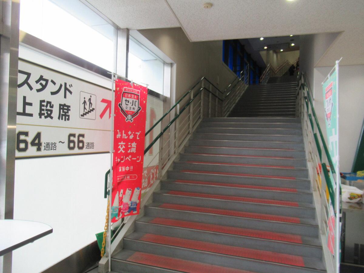 大阪ドームビジター外野上段応援席への階段
