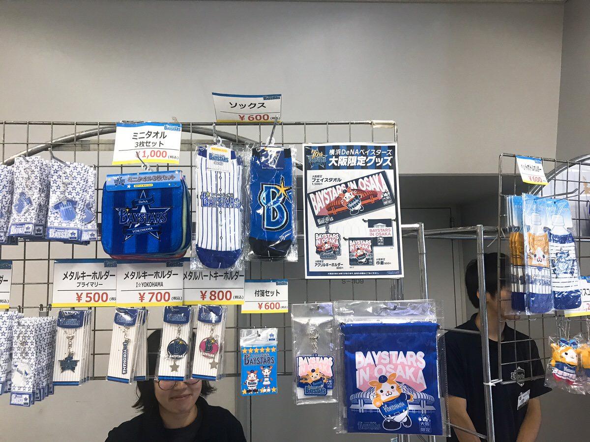 大阪ドーム限定グッズ