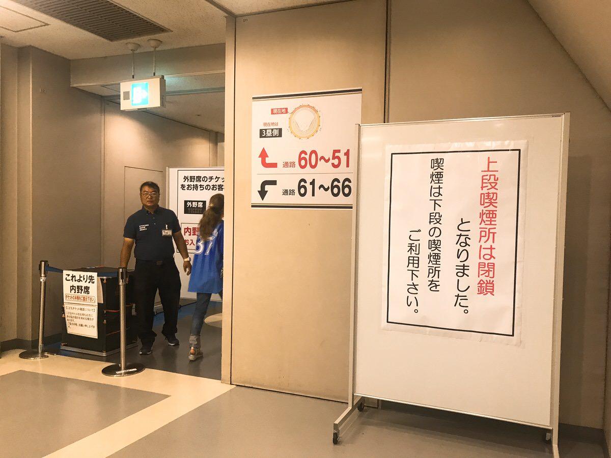大阪ドーム外野上段応援席は禁煙