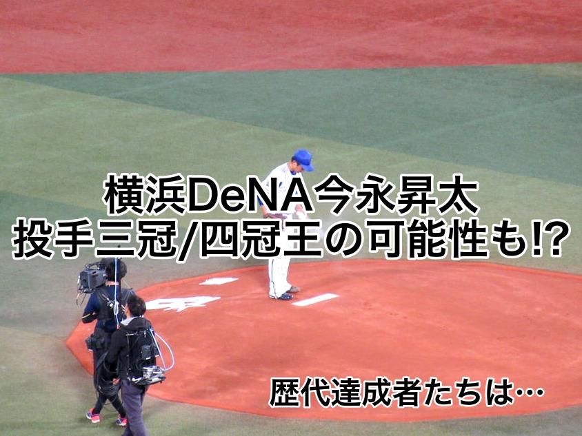 横浜DeNA今永昇太,投手三冠/四冠王の可能性も!?歴代達成者投手たちは…!?