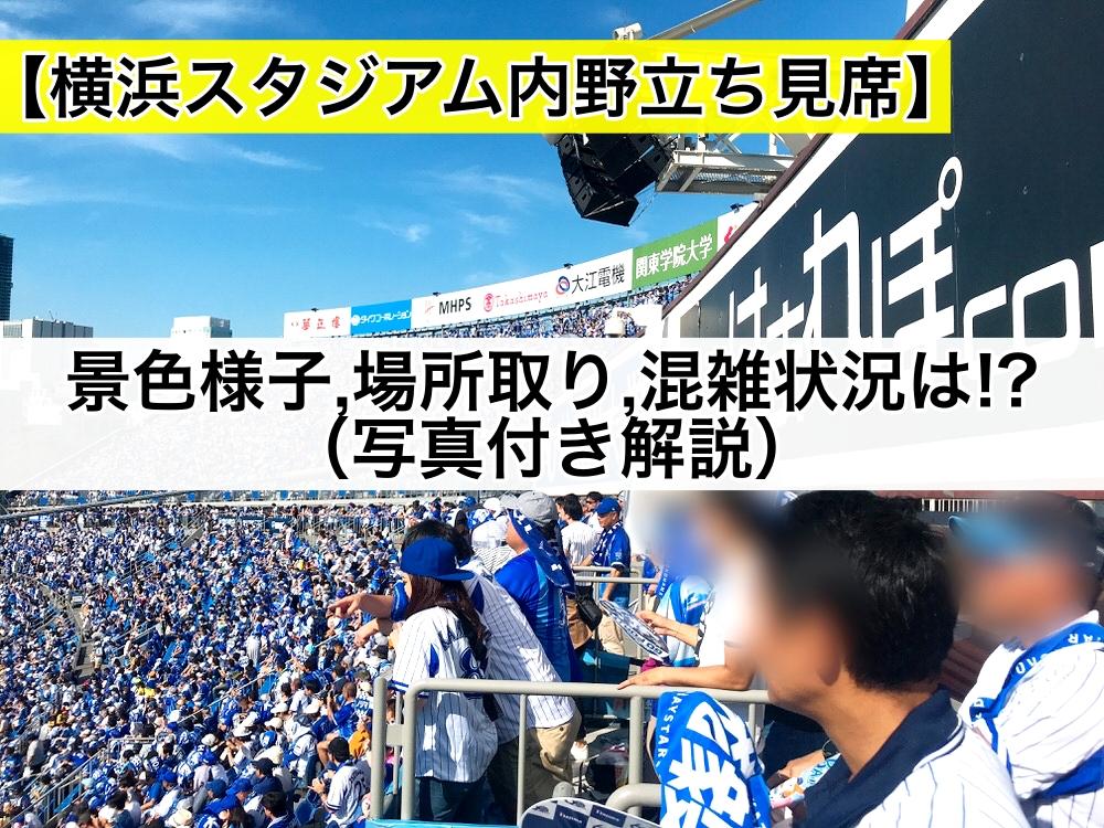 【横浜スタジアム内野立ち見席】景色様子,場所取り,混雑状況は!?