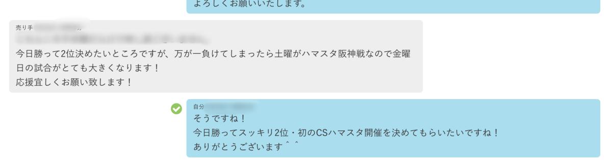 チケットストリートで横浜DeNAベイスターズのチケットを購入2