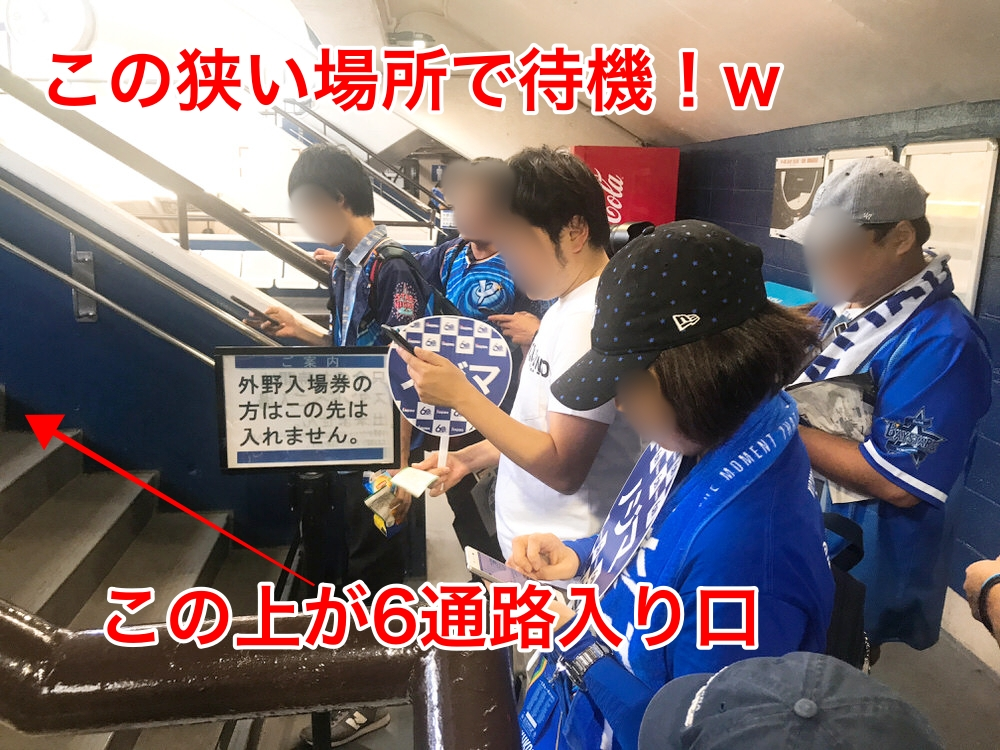 横浜スタジアム内野立ち見席の場所取り,並び,混雑状況2
