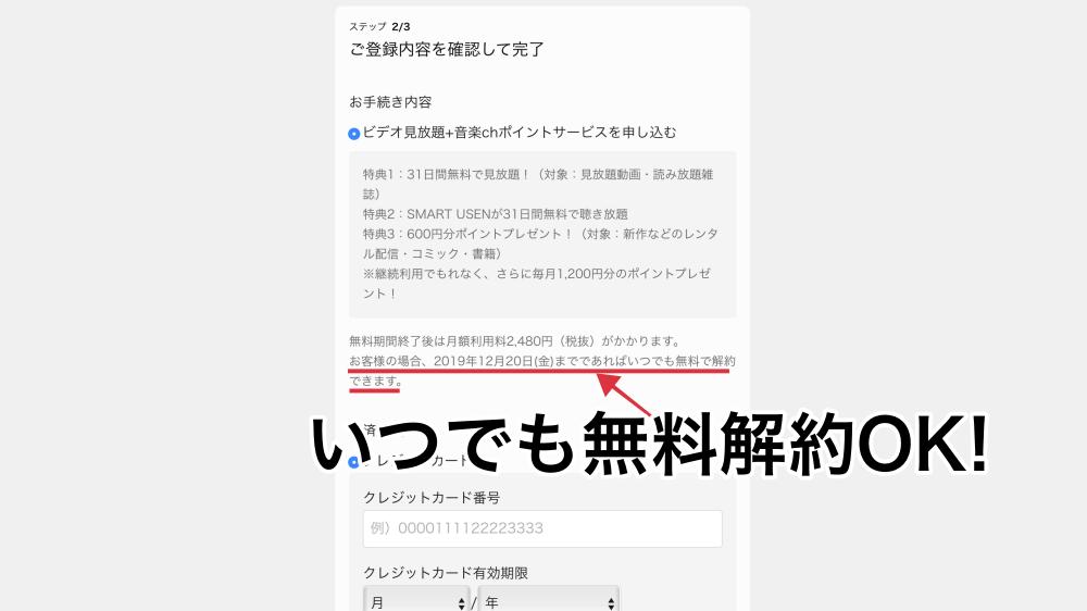 U-NEXT 無料登録方法4