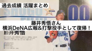 藤井秀悟さん横浜DeNA広報&打撃投手として復帰!過去成績,活躍まとめ