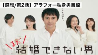 【感想】まだ結婚できない男 2話ドラマネタバレ(楽しい!アラフォー独身男目線)