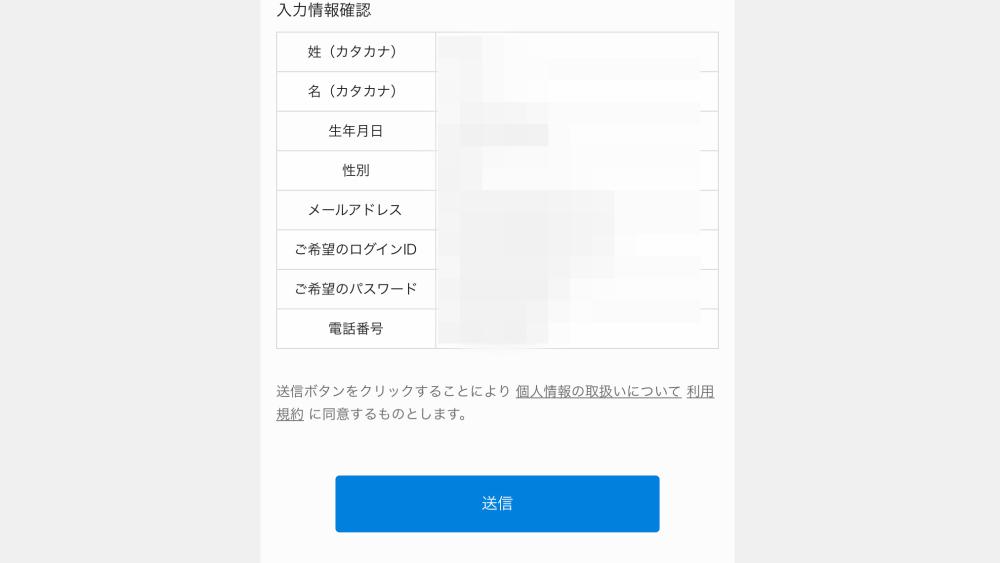 U-NEXT 無料登録方法5