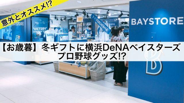 【お歳暮】冬ギフトに横浜DeNAベイスターズ,プロ野球グッズ!?