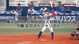 荒波翔引退・横浜DeNAベイスターズ初期を支えた守備,足のスペシャリスト!
