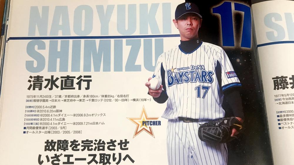 横浜ベイスターズ・清水直行