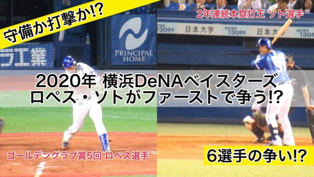 横浜DeNAソト,ロペスをファースト競合!?一塁併用案はどうなの!?