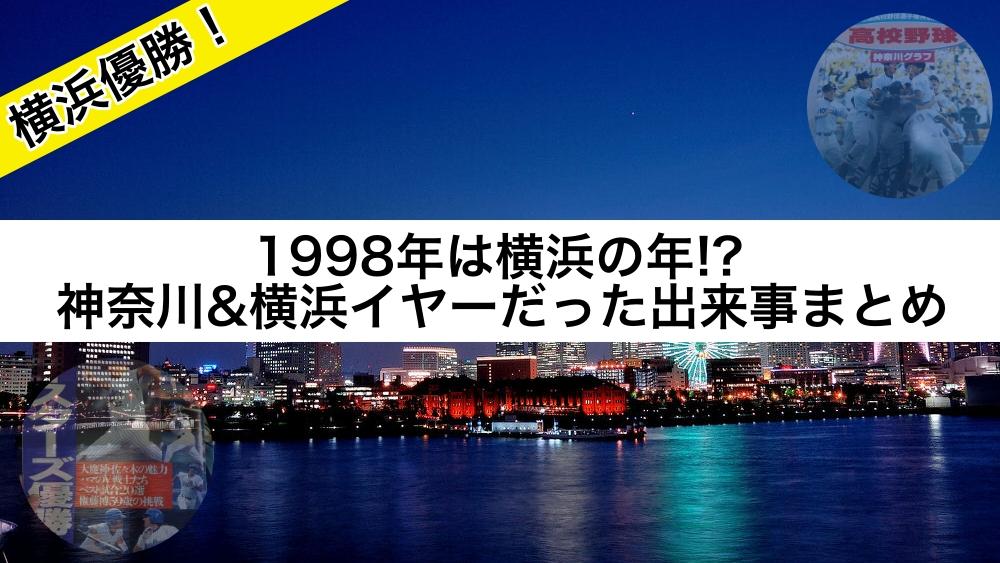 1998年は横浜の年!?神奈川&横浜イヤーだった出来事まとめ!横浜優勝!