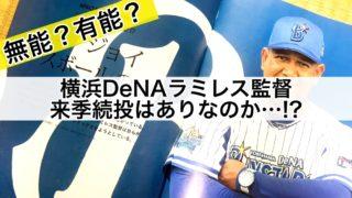 横浜DeNAラミレス監督は無能?有能?来季続投はありなのか…