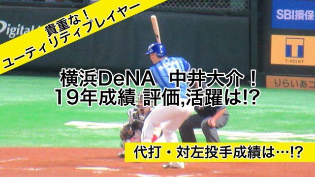 横浜DeNA中井大介!巨人戦力外→ベイスターズ 19年成績評価,活躍は!?