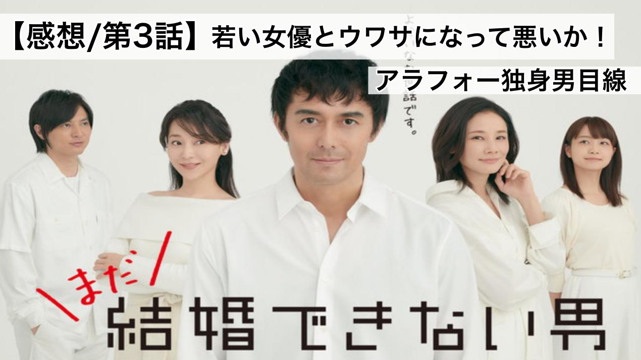 【感想】まだ結婚できない男 3話ドラマ あらすじネタバレ (つまらない!?アラフォー独身男目線)