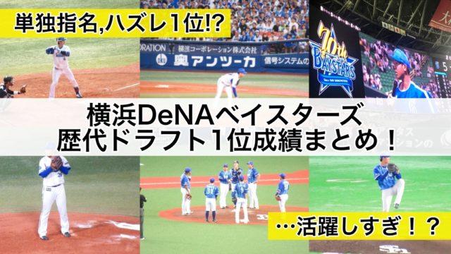 横浜DeNAベイスターズ歴代ドラフト1位成績まとめ!活躍しすぎ!?単独指名,ハズレ1位…