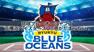 琉球ブルーオーシャンズの元横浜ベイスターズOBが監督,コーチに!沖縄初のプロ野球チーム