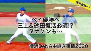 ベイ優勝へ三上&砂田復活必須!?タナケンも…横浜DeNA中継ぎ事情2020