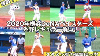 2020年横浜DeNAベイスターズ外野手レギュラー争い!スタメン候補は?1軍は!?
