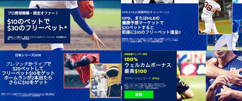 プロ野球キャンペーン: ブックメーカー:ウィリアムヒル